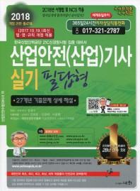산업안전(산업)기사 실기 필답형(2018)(21판)