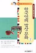 한국인의 밥상문화 2