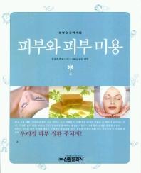 피부와 피부 미용(청년건강백세 10)