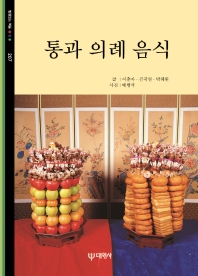 통과 의례 음식(빛깔있는책들 207)