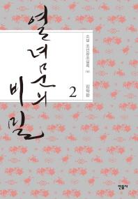 열녀문의 비밀. 2(소설 조선왕조실록 6)(양장본 HardCover)