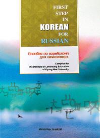 러시아인을 위한 한국어 입문(AudioCD1장포함)