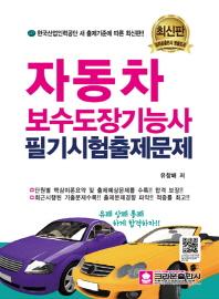 자동차 보수도장기능사 필기시험출제문제(최신판)