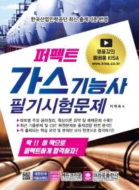 가스기능사 필기시험문제(2019)(퍼펙트)