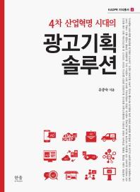 광고기획 솔루션(4차 산업혁명 시대의)(KADPR 지식총서 2)