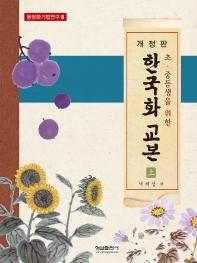 한국화 교본(상)(초ㆍ중등생을 위한)(개정판)(동양화기법연구 8)