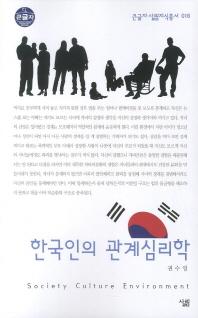 한국인의 관계심리학 (큰글자)(큰글자 살림지식총서 16)