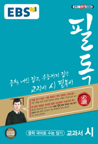 중학 교과서 시(2018)(EBS 필독)