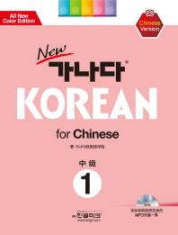가나다 Korean for Chinese 중급. 1(New)(개정판)(CD1장포함)