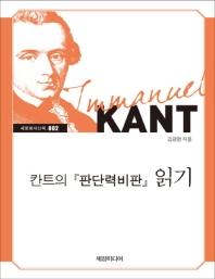 칸트의 판단력비판 읽기(큰글자책)(세창명저산책 2)