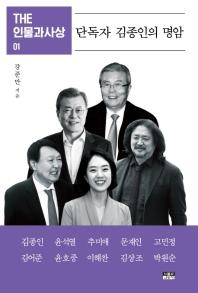 단독자 김종인의 명암(THE 인물과사상 1)