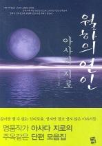 월하의 연인 (새책)
