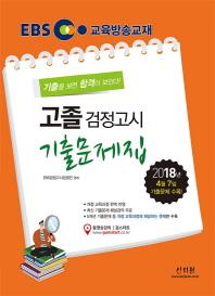 고졸 검정고시 기출문제집(2018)(EBS)