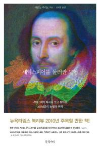 셰익스피어를 둘러싼 모험(걸작 논픽션 10)