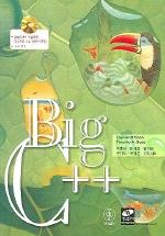 BIG C++(CD1장포함)