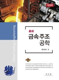 금속주조공학(최신)(개정판 2판)