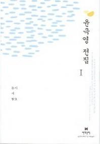 윤극영 전집 1