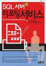 SQL 서버 리포팅 서비스