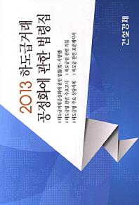 하도급거래 공정화에 관한 법령집(2013)