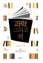 과학 그리고 책