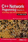 C++ NETWORK PROGRAMMING VOLUME.1