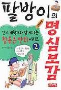 팔방이의 명심보감(고학년용)(참좋은만화 2)
