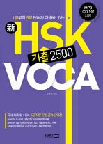 신 HSK 기출 2500 VOCA(CD1장포함)
