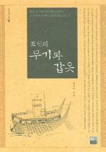 조선의 무기와 갑옷 /상현서림 /☞ 서고위치:mb 1   *[구매하시면 품절로 표기됩니다]