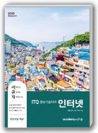 ITQ 정보기술자격 인터넷(2020)(이공자)