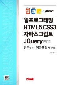 웹프로그래밍 HTML5 CSS3 자바스크립트 JQuery