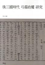 후삼국시대 궁예정권 연구