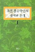조선 풍수학인의 생애와 논쟁