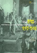 미국 헌법과 민주주의