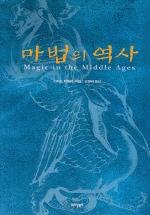 마법의 역사