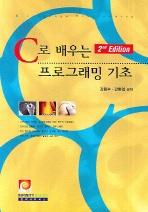 C로 배우는 프로그래밍 기초(2판)