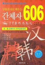간체자 606(상용한자로 배우는)
