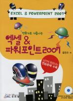 엑셀 파워포인트 2007(전문가로 거듭나는)(2판)