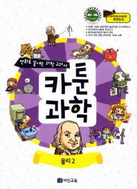 카툰과학: 물리 2(만화로 끝내는 과학 교과서)