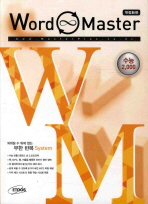 WORD MASTER 수능 2000(2011)