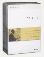 김흥호 사상 전집 기독교 설교집 세트(CD1장포함)(전6권)