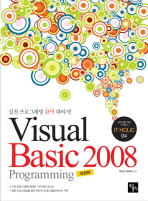 VISUAL BASIC 2008 PROGRAMING(개정판)(IT HOLIC 4)