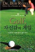 골프 자신감의 게임(DR.밥 로텔라의 골프 심리 1)