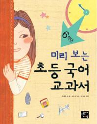 초등 국어 교과서: 6학년(미리 보는)