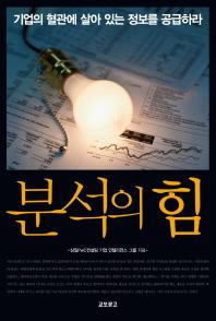 분석의 힘(Paperback)