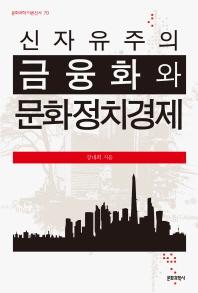 신자유주의 금융화와 문화정치경제(문화과학 이론신서 70)