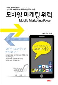 모바일 마케팅 위력