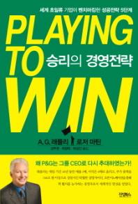 승리의 경영전략