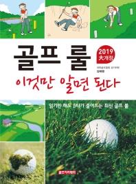 골프 룰 이것만 알면 된다(2019)(개정판)