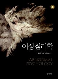 이상심리학(3판)(양장본 HardCover)