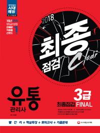 유통관리사 3급 최종점검 FINAL(2018)(시대에듀)(개정판)